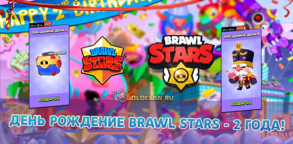 2 года Brawl Stars - ежедневные подарки до 24 декабря