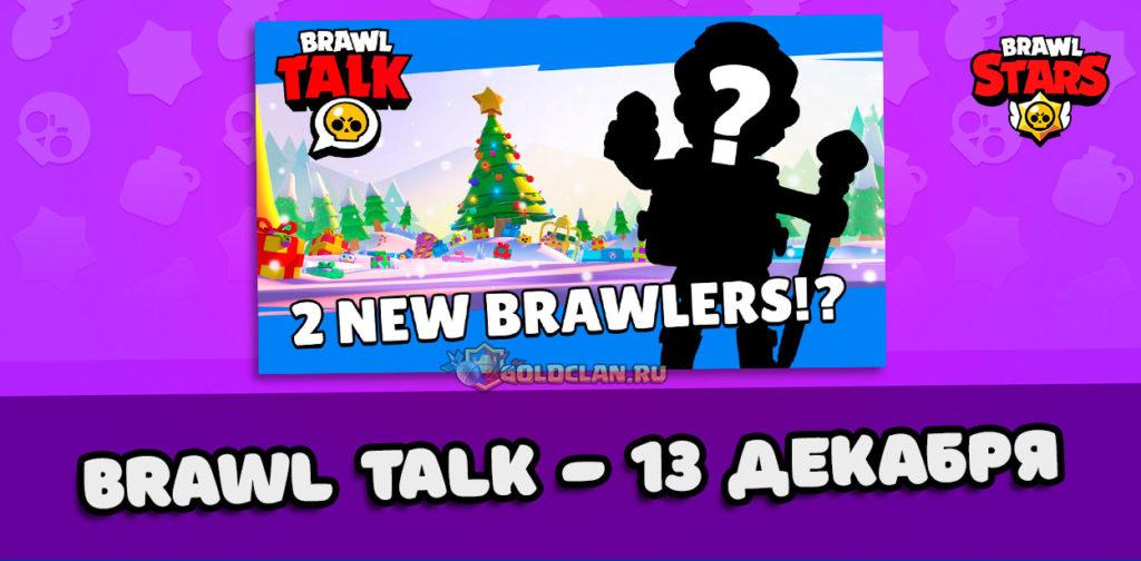 Brawl Talk 13 декабря - 2 новых бойца!