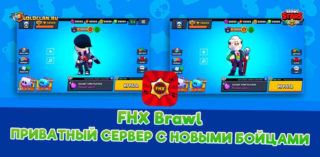 FHX Brawl - приватный сервер с Эдгард и Байрон