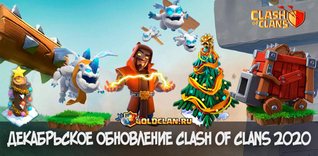 Скачать Clash of Clans v.13.675.1 - Декабрьское обновление 2020