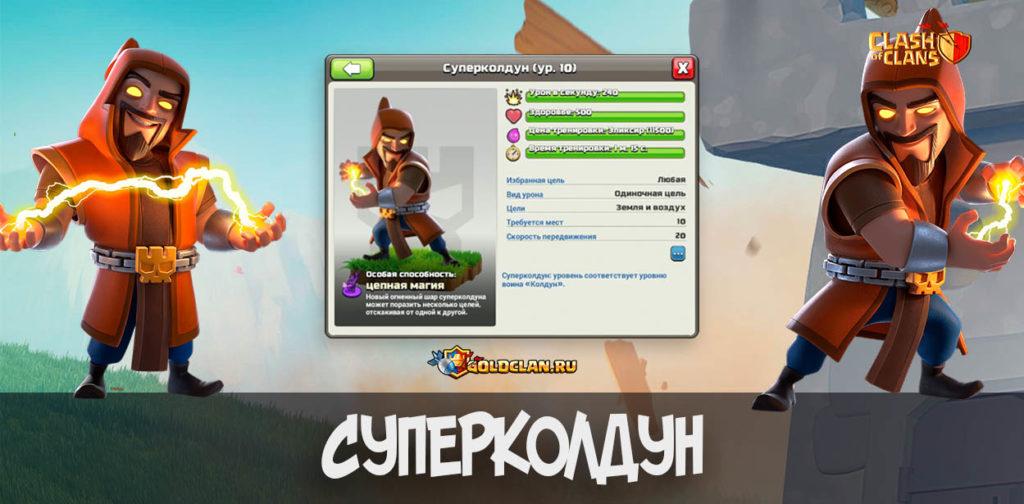 Суперколдун - новый супервоин в Clash of Clans