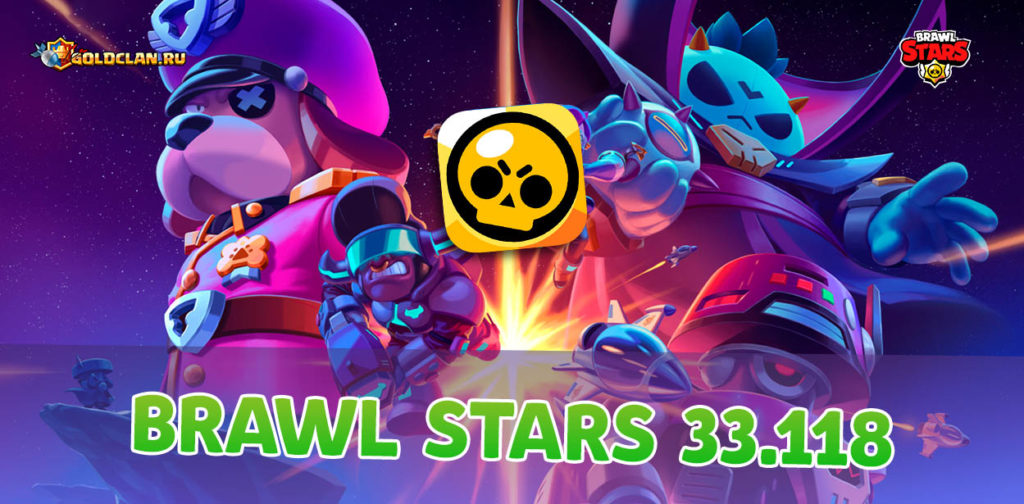 Скачать Brawl Stars 33.118 – Космоопера Старр и новый боец Генерал Гавс