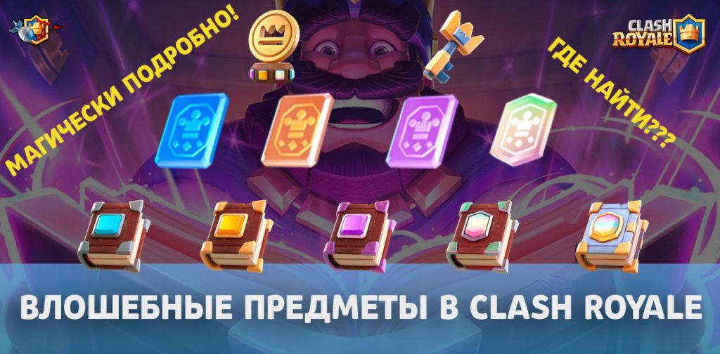 Волшебные предметы в Clash Royale – что это такое? (TV Royale)