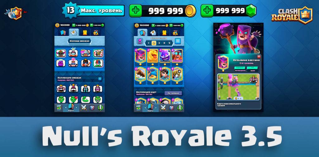 Null's Royale 3.5 с Ведьминой бабушкой и волшебными предметами