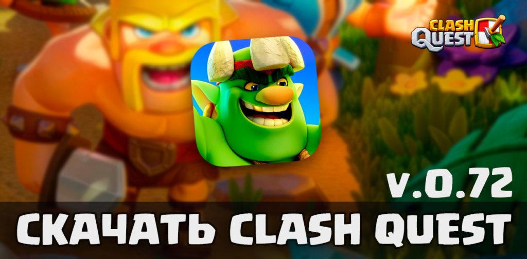 Скачать Clash Quest v.0.72 – версия для iOS и Android (APK/ IPA)