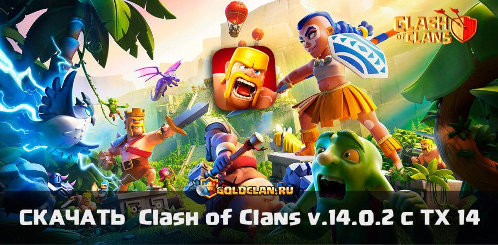 Скачать Clash of Clans v.14.0.2 с ТХ 14 (APK: IPA)
