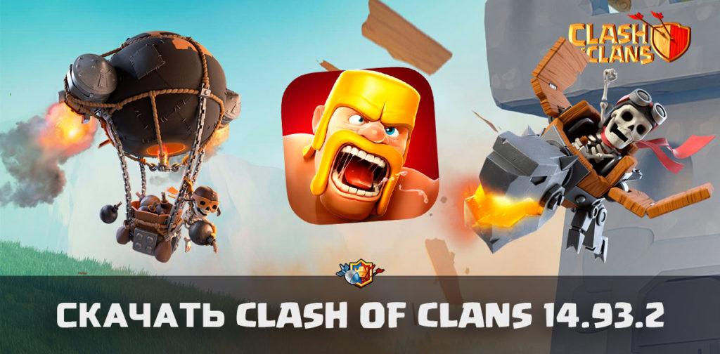 Clash of Clans 14.93.2 с Всадником на драконе и другое [СКАЧАТЬ]