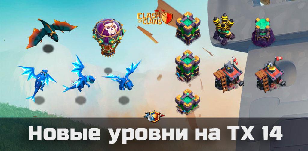 Новые уровни на 14 уровне ратуши в Clash of Clans