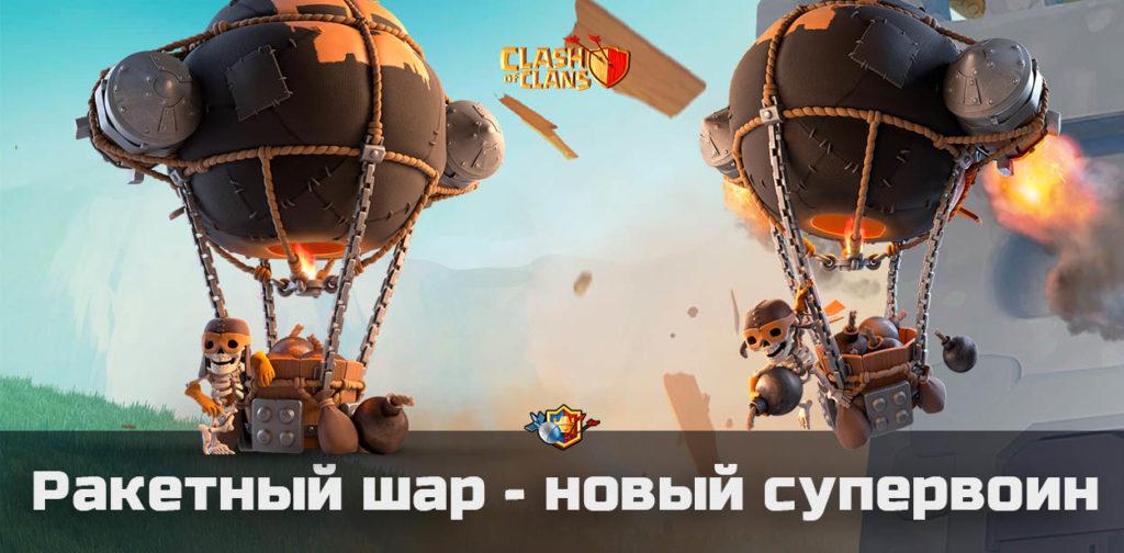 Ракетный шар – новый супервоин в Clash of Clans