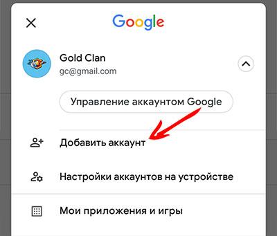 Добавить Google аккаунт