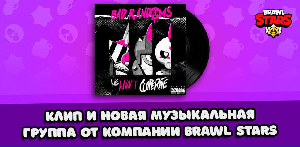 Клип и новая музыкальная группа от компании Brawl Stars – Бэд Рэндомс