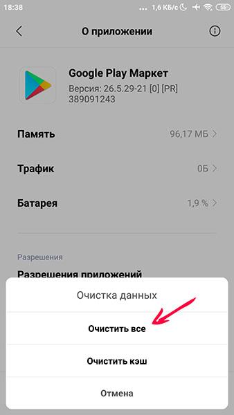 Очистить данные Google Play
