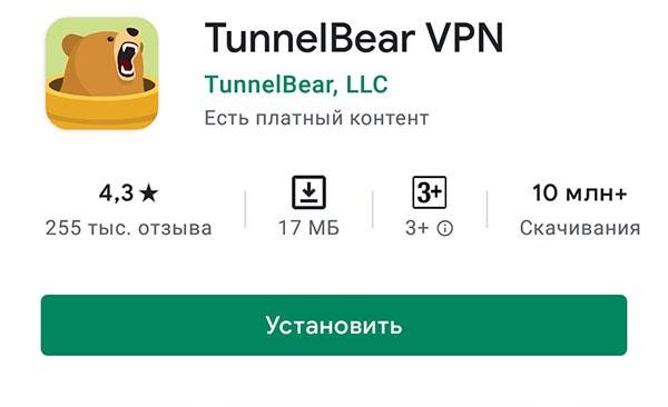 Установить TunnelBear
