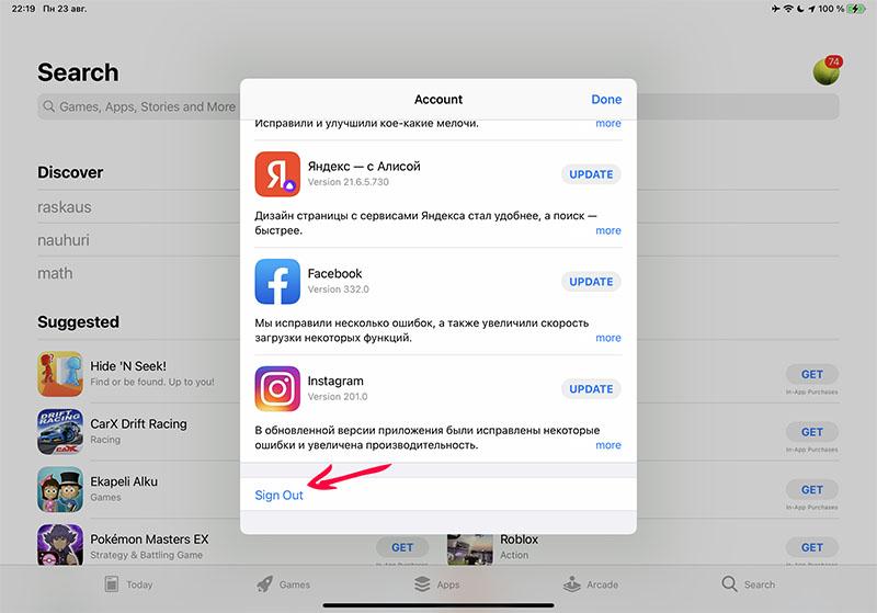 Выйти из App Store аккаунта